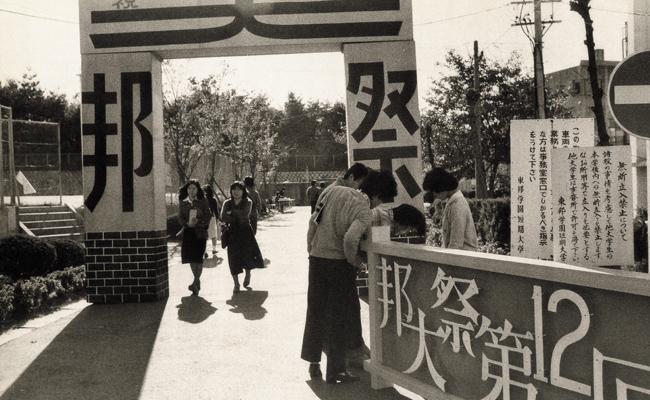 1977年 | あの日の思い出にタイムスリップ! | 愛知東邦大学 東邦学園 ...